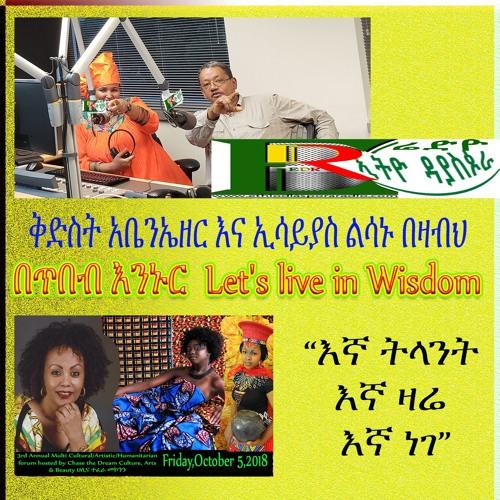 Ethio Diaspora 09-30-2018