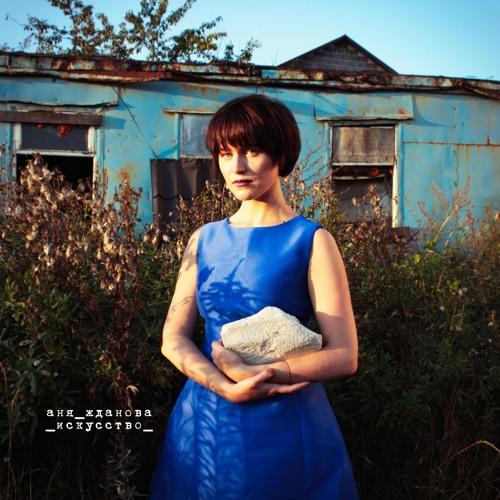 Ana Zhdanova - Искусство (LP)