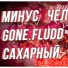 Gone.Fludd - Сахарный Человек (reprod. by MikeeQ)