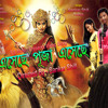 Durga Puja's New Song, Asheche Puja Asheche Mp3