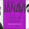HammAli & Navai – Пустите меня на танцпол (Majed Salih Remix)[FREE DOWNLOAD]
