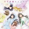 Seishun Buta Yarou wa Bunny Girl Senpai no Yume wo Minai Ending -「Fukashigi no Carte」Full