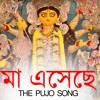 Maa Eseche | Durga puja song | Papan ,Anik ,Arpita,Sneha ,Prosenjit,Dipanwita | official video song