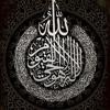 Download تلاوة خاشعة مبكية تقرع القلوب سورة غافر الشيخ غسان الشوربجي Mp3
