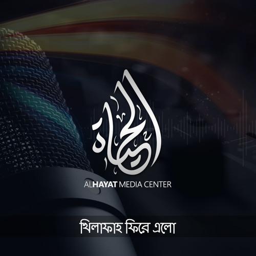 [باللغة البنغالية]: فرسان الشهادة