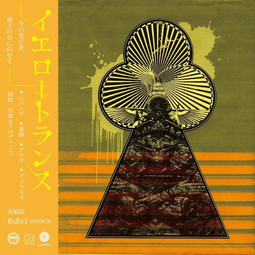 蜻蛉-Tonbo - Yellow Trance (Preview)