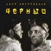 Егор Крид feat. Филипп Киркоров - Цвет настроения черный(Beat by Crok Beats)