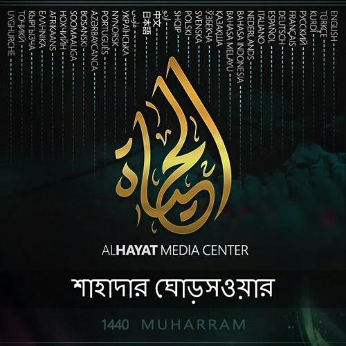 باللهجة البنغالية للدولة الاسلامية اعزها الله