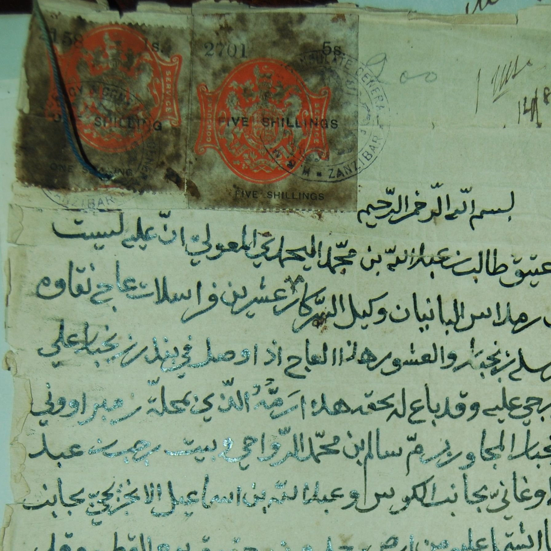 Islamic Law and Commerce in the Indian Ocean   Fahad Bishara