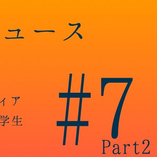 教育ニュース#7 後編