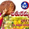 Latest 2018 Bathukamma Song By Mangli Remix By Dj Rahul Cherlapally