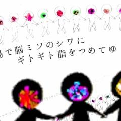 【UTAU Cover】 Corpse Dance 【Mawarine Shuu】+UST