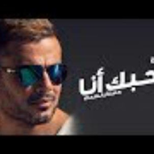 بحبك انا | عمرو دياب