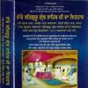 44 Ang(377- 386) No.(191- 200)History of Dhan Sri Guru Granth Sahib Ji by Bhagat Jaswant Singh Ji