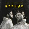 Егор Крид feat. Филипп Киркоров vs DJ Prezzplay & DJ S7ve-Цвет настроения черный (PRIDE-Edit)