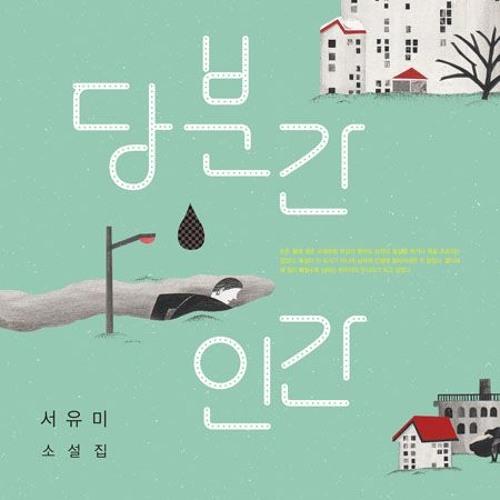 "[Korean Literature Now] An audiobook of ""Snowman"" by Seo Yoo Mi"