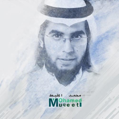سبيل الدموع سبيل مريح محمد المقيط