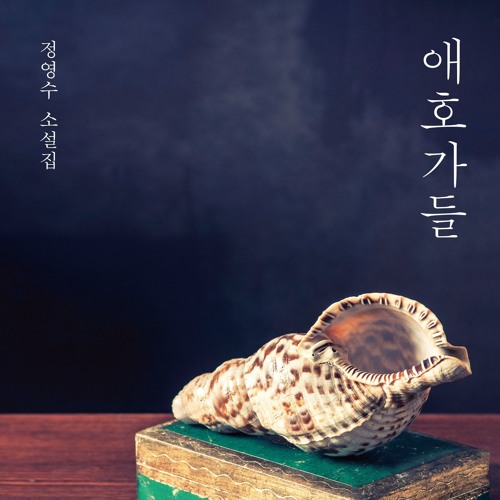 """[Korean Literature Now] An audiobook of """"Traces of Summer"""" by Jung Young Su"""