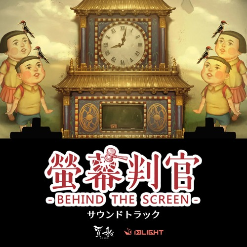 Behind The Screen(螢幕判官 Behind The Screen OSTより)