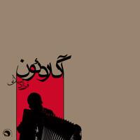 Insistence And Denial (Album: Accordion) / اصرار و انکار (آلبوم: آکاردئون) Artwork