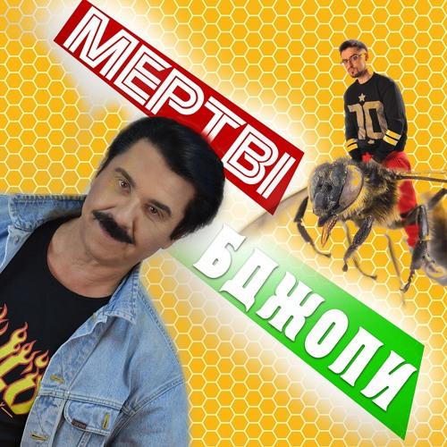 Павло Зібров ft. Julik — Мертві Бджоли