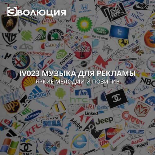 IV023 МУЗЫКА ДЛЯ РЕКЛАМЫ / Commercial music