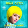 Anivar - Лето (DJ MEXX & DJ KARIMOV Radio Remix)