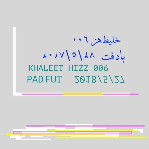 KHALEET 006 - PADFUT - خليط ٠٠٦
