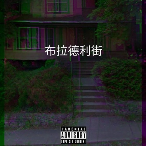 Young Rych - Mindset
