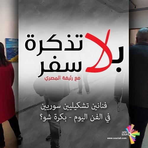 فنانين تشكيليين سوريين في الفن اليوم - بكرة شو؟  - بلا تذكرة سفر 176