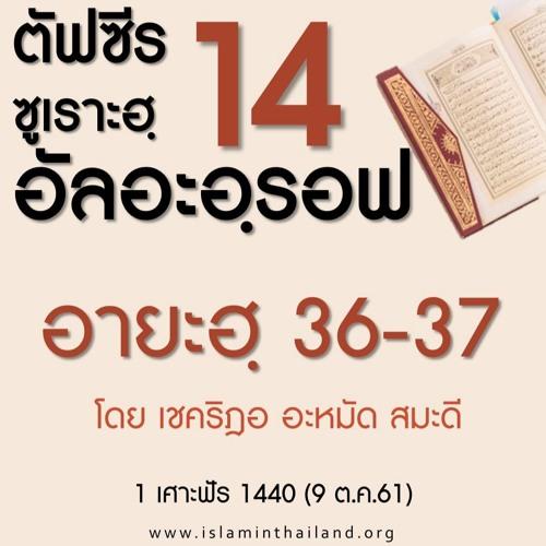 ตัฟซีร ซูเราะฮฺอัลอะอฺรอฟ 14 (อายะฮฺ 36-37)