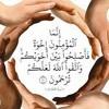 Download 11-10-2018 عن الاخوة في الدين مع فضيلة الشيخ خالد الصاج رئيس جمعية لاكمبا الإسلامية Mp3