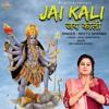 Jai Kali Jai Kali