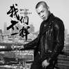 Download Wo Men Bu Yi Yang (LM Remix) Mp3