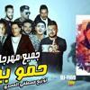 ميجا مكس حمو بيكا جميع المهرجنات توزيع مصطفى المصرى 2019