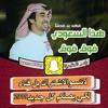 Download شيلة هذا السعودي فوق .. فوق فهد بن فصلا (حصريا) 2018 Mp3