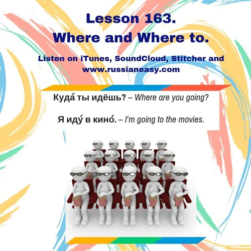 Lesson 163. Where and Where to.