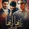 Ranjha Ranjha Kardi (Drama OST)