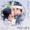 첸 (CHEN) - Cherry Blossom Love Song (벚꽃연가) [백일의 낭군님 - 100 Days My Prince OST Part 3]