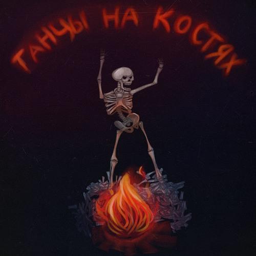 Картинки танцуй на костях