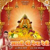 Aarti Shri Naina Devi