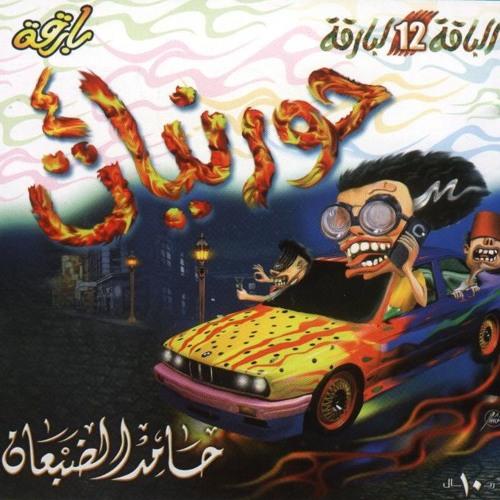 ستار اكاديمي حامد الضبعان
