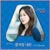 다비치 (Davichi) - 꿈처럼 내린 (Falling In Love) [뷰티 인사이드 - The Beauty Inside OST Part 3]
