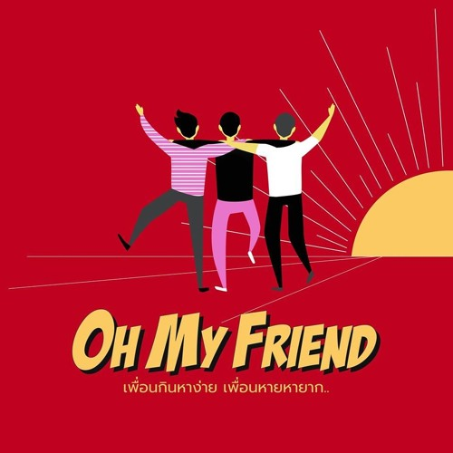 OHMYFRIEND : เพื่อนกินหาง่าย เพื่อนหายหายาก