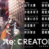 09 VOGELCHEVALIER OST - Re - Creators
