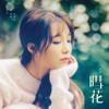 Jeong Eun Ji - Being There (어떤가요)