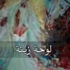 Download لوحة زينة | فلسطين 2018 Mp3