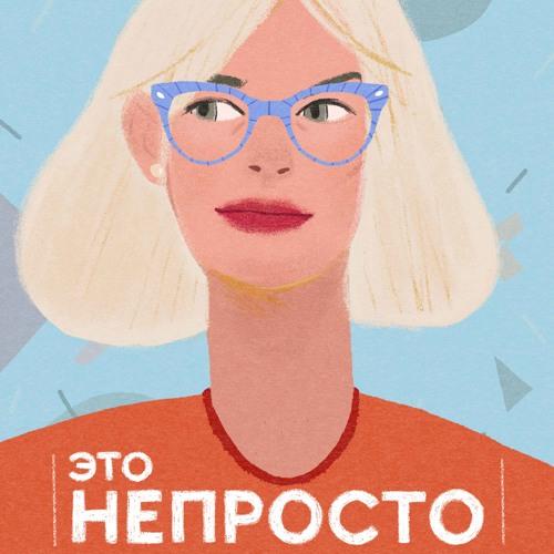 004 Лена Филиппова, Perito Burrito, о том, как перестать обижаться на то, какая ты есть