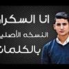 Download اغنية- يحي علاء - انا السكران جميلة جدا Mp3