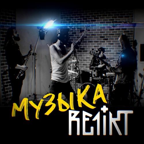 Re1ikt - Музыка (на словы Анатоля Сербантовіча)
